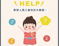 Help! 歡樂人偶工廠性別大難題!