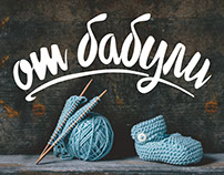 Logo and corporate identity. Knitting with love.