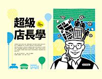 Feb. 2017/超級店長學/magazine