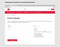 Сервис отзывов о поездке на поезде