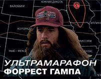 """ИНФОГРАФИКА ПО ФИЛЬМУ """"ФОРРЕСТ ГАМП"""""""