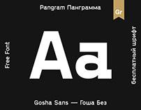 Gosha Sans / Гоша Без — Free Font