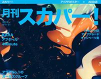L33T - Digital Culture  Magazine (Japan)