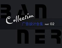 banner, 广告设计合集2