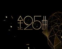 2014 GMA Best Instrumental Album 金曲25演奏類最佳專輯獎