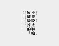 字体合集第一期 / Font Collection I