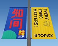 #TOPIC 知間藝文空間