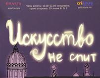 Плакаты наружной рекламы. Мария Марковиченко