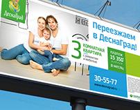 Микрорайон «ДеснаГрад»