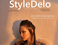 Юлия Хлынина для Style Delo