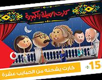 """Vodafone Ramadan """"Al3eela Alkbeera"""""""