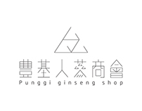 Punggi Ginseng Shop BX design