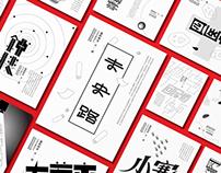 汉字设计 Chinese type design/实验38体/我的西安字迹