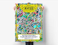 2018城事设计节 | 美好玉田 - 论坛形象设计