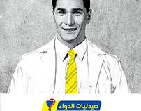 al-dawaa pharmacies