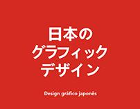 Editorial // Design Gráfico Japonês