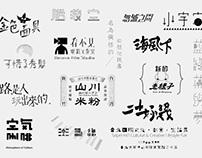 Logotypes  - 2016