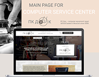 Main Page for Computer Service Center