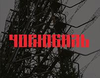 Chernobyl Zine