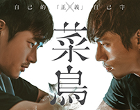 "菜鳥 Taiwanese Movie ""MAVERICK"""