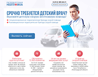 "CPA LANDING PAGE ""Неотложка"" Bestowhope@mail.ru"