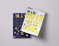 雜誌封面編排 magazine cover