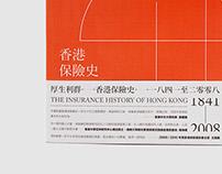 厚生利群:香港保險史| 書封設計Book Cover Design