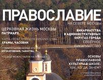 Справочник  Православие на севере Москвы