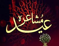 Eid Mushaira Set Design: 92News HD