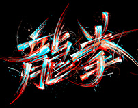 字体设计|龍拳