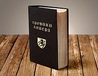 Книга «Хроники Амбера»