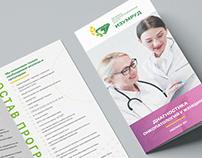 Серия рекламных буклетов лечебного центра «Изумруд»