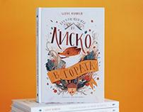 Lisko in the forest - A book by Boris Aprilov