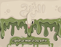 Flu Infographic (arabic)