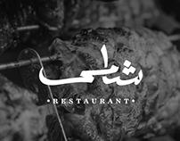 SHAMI™ | Logo