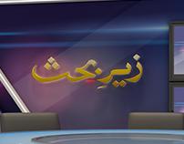 Zehre Behas: 92News HD