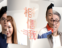 "Mediacorp - Have a Little Faith ""相信我"""