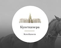 Kunstkamera museum redesign
