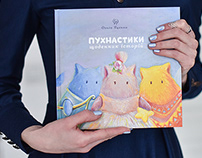 "Book ""Poohnastiks. Diary of stories"""