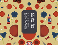 饎賞會 Jouir La Vie Promotion Banner