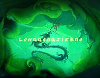 longgongjiebao