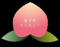 桃太郎 (Momotaro)