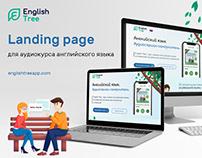 Landing page для курса английского English tree