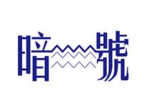 Font Design 2