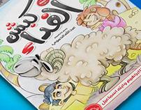 Story#Draw#Kids#Design#Watercolor#Cover#Aballa Alhamwi