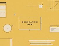 動態設計全方位[動畫篇]|Motion Graphic