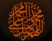 صلى الله عليه وعلى آله وصحبه أجمعين
