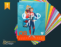 "Календарь ""Красота&Спорт"" 2017. Sport Calendar 2017"