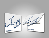 Alkhrereiji Greeting Cards