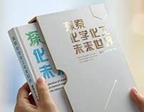 清华出版社书籍设计 | 卜古品牌设计